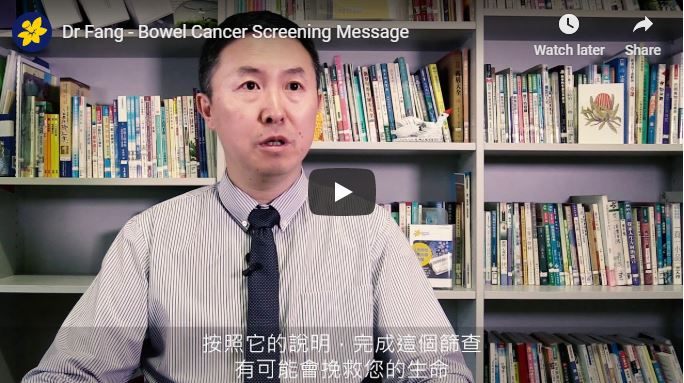 Video - bowel cancer screening message
